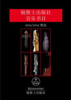 Bestseller Katalog China 2011/2012